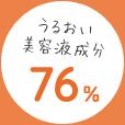 うるおい 美容液成分 76%